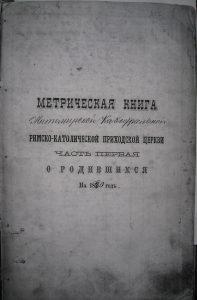 Метричне свідоцтво про нарождення, римо-католики, друга половина XIX сторіччя