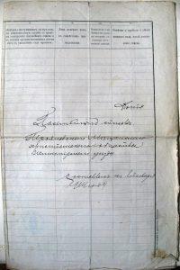 Посімейний список