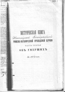 Метрическое свидетельство о смерти, римо-католики, вторая половина XIX века
